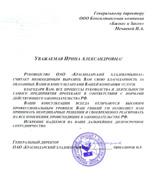 Письмо от ОAО Краснодарский Хладокомбинат