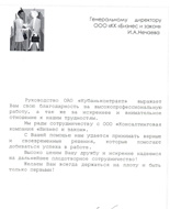 Письмо от ОAО КубаньКонтракт