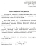 Письмо от ООО Дольмен ЮГ