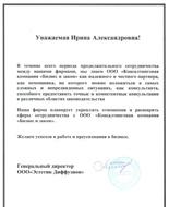 Письмо от ООО Эстетик Диффузион