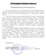 Письмо от ООО Хладокомбинат