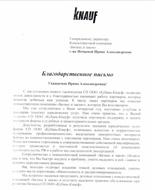 Письмо от ООО Кубань-Кнауф