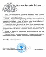 Письмо от ООО Лесопромышленная компания