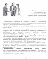 Письмо от Машприбор