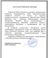 Письмо от ООО Олимпик