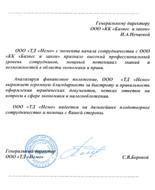 Письмо от ООО ТД Немо