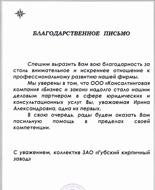 Письмо от ЗАО Губский кирпичный завод