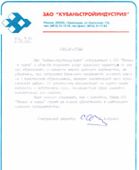 Письмо от ЗАО Кубаньстройиндустрия