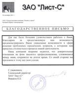 Письмо от ЗАО Лист-С