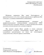 Письмо от ОАО Раевская птицефабрика