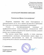 Письмо от ООО Дубрава