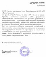 Письмо от ООО Зенит