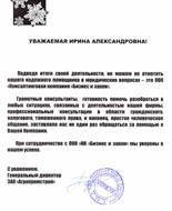 Письмо от ЗАО АгроПромСтрои