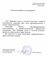 Письмо от ЗАО Фабрика меха